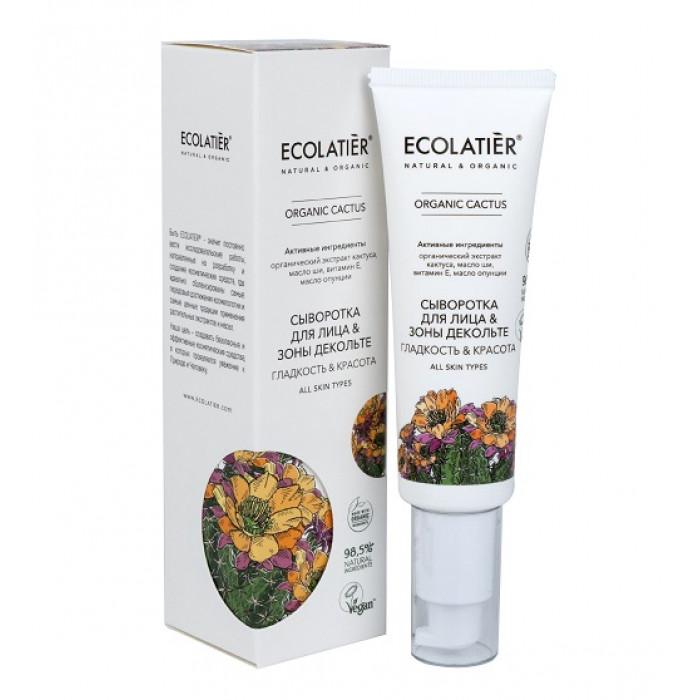 Сыворотка для лица и зоны декольте Гладкость & Красота Organic Cactus, 50 мл