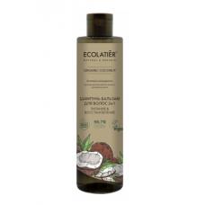 Шампунь-бальзам для волос 2 в 1 Питание и Восстановление Organic Coconut, 350 мл