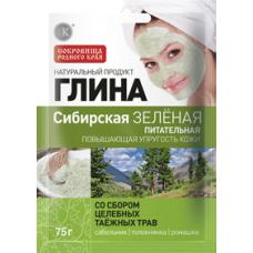 Глина зеленая СИБИРСКАЯ, питательная, 75 гр