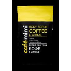 """Скраб для лица и тела сухой """"Кофе и цитрус"""", 150 гр"""