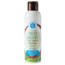 Масло кокосовое для снятия макияжа КОЗЬЕ МОЛОКО, 140 гр