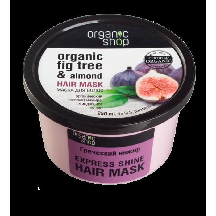 """""""Organic shop""""маска для волос Греческий инжир, 250 мл"""