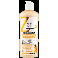 ZERO бальзам для мытья посуды на натуральной молочной сыворотке + ваниль, 500 мл