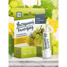 """Гигиеническая помада """"Янтарный виноград"""" с экстрактом эхинацеи, 5 гр"""