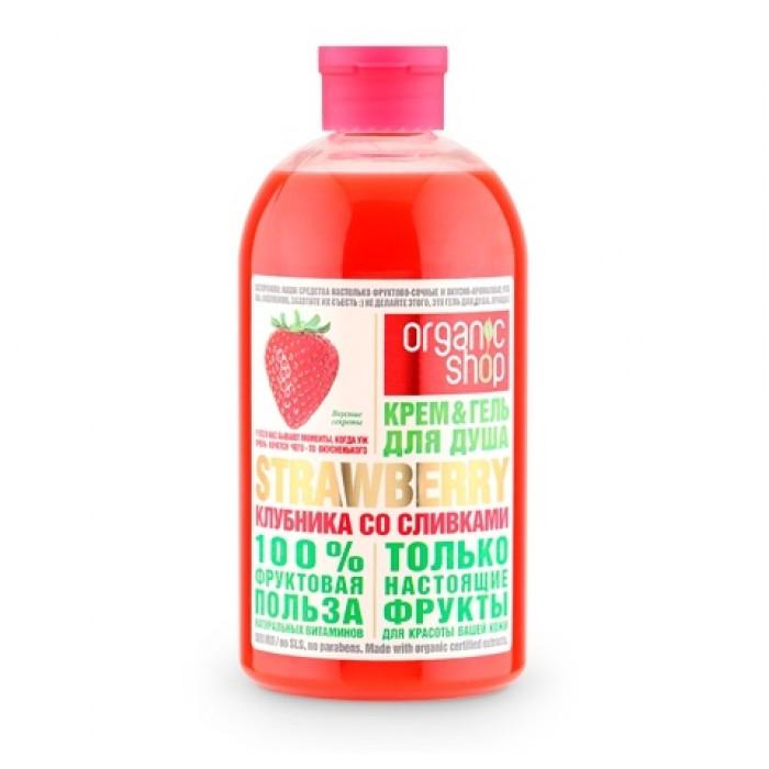 """""""Organic shop"""" гель-крем для душа клубника со сливками, 500 мл"""
