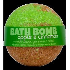 Бурлящий шарик для ванн с пеной APPLE AND CINNAMON (яблоко и корица), 120 гр