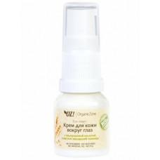Крем для кожи вокруг глаз с гиалуроновой кислотой и маслом зародышей пшеницы, 15 мл