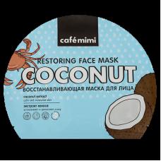 Восстанавливающая тканевая маска для лица, 22 гр