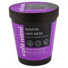 Маска для волос Кератиновая cafémimi, 220 мл