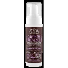 Пенка для умывания смягчающая Savon de Provence, 150 мл