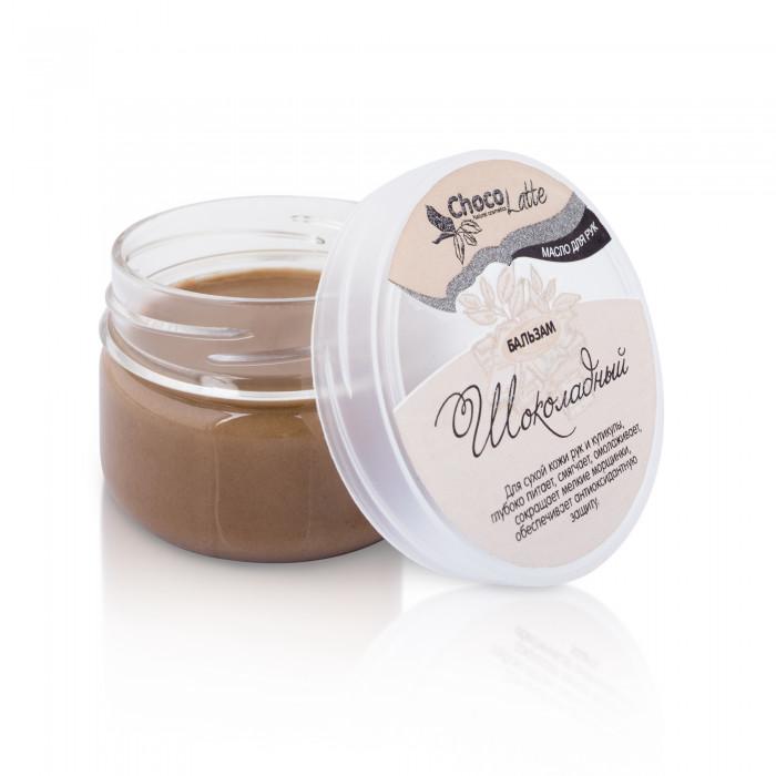 БАЛЬЗАМ-масло для рук ШОКОЛАДНЫЙ, омолаживающий, от морщинок, антиоксидант, 60 мл