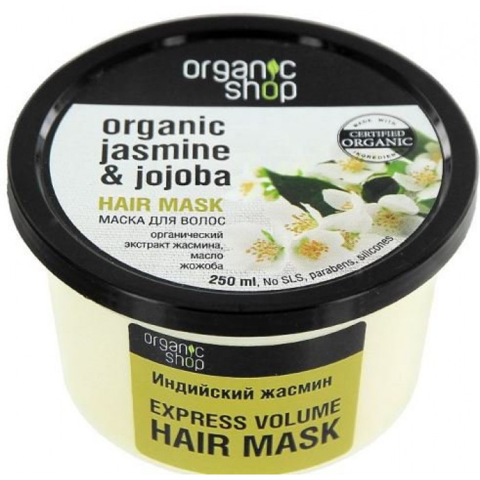 """""""Organic shop"""" маска для волос индийский жасмин 250мл"""