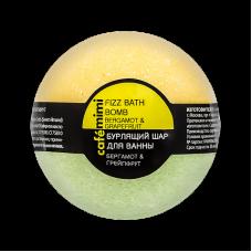 Бурлящий шар для ванны Бергамот и грейпфрут, 120 гр