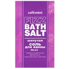 Шипучая соль для ванны Relax, 100 гр