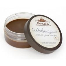 Шоколадное масло для кожи, 100 гр