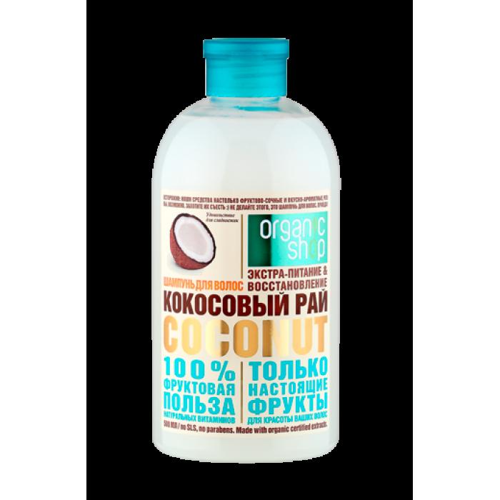 """""""Organic shop"""" шампунь кокосовый рай, 500 мл"""