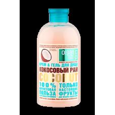 """""""Organic shop"""" гель-крем  для душа кокосовый рай, 500 мл"""