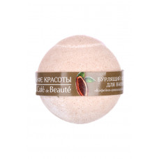 """Бурлящий шарик для ванны """"Кофейно-шоколадный сорбет"""", 120 гр"""