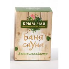 Чай для сауны и бани «Ванна молодости», 90 гр