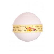 """Бурлящий шарик для ванны """"Ванильный сорбет"""", 120 гр"""