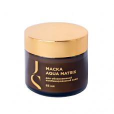 """Маска """"Aqua matrix"""" для обезвоженной комбинированной кожи, 65 мл"""