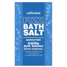 Шипучая соль для ванны Detox Charcoal, 100 гр