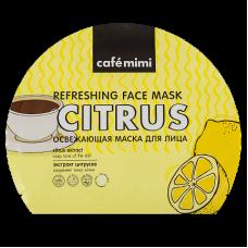 Освежающая тканевая маска для лица, 22 гр