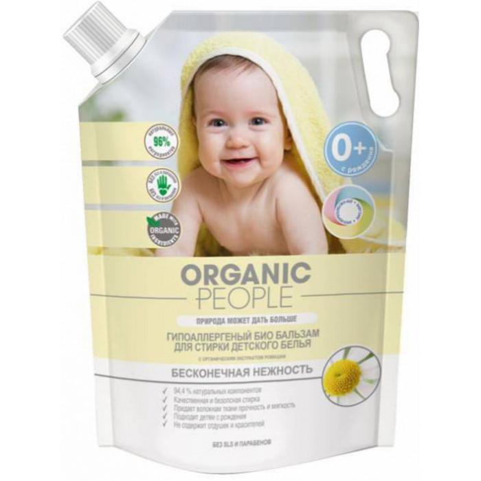 Био бальзам гипоаллергенный для стирки детского белья Organic People, 2 л