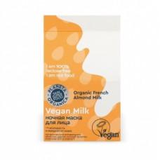 Ночная маска для лица Vegan Milk, 70 мл