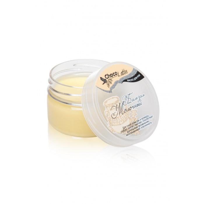 БАЛЬЗАМ-масло для рук МОЛОЧНЫЙ, с молочными протеинами,для сухой кожи рук,питает, смягчает, 60 мл