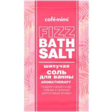 Шипучая соль для ванны Aromatherapy, 100 гр