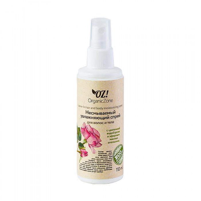 Несмываемый увлажняющий  спрей для волос и тела (с цветочной водой розы и эфирным маслом апельсина), 110 мл