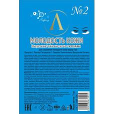 """Ультратонкие тканевые патчи """"Молодость кожи №2"""" мультипептидные, 5 мл"""