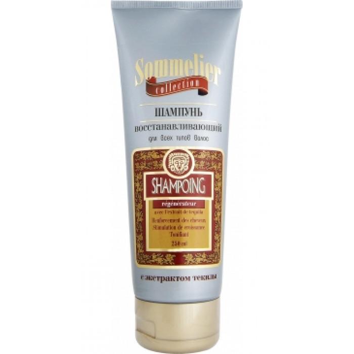 «Сомелье» Шампунь восстанавливающий для всех типов волос (с экстрактом текилы), 250 мл