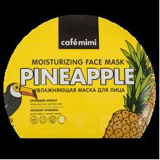 Увлажняющая тканевая маска для лица с экстрактом ананаса, 22 гр