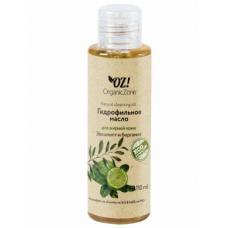 """Органическое гидрофильное масло для жирной кожи """"Эвкалипт и бергамот"""", 110 мл"""
