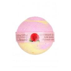"""Бурлящий шарик для ванны """"Розовый сорбет"""", 120 гр"""