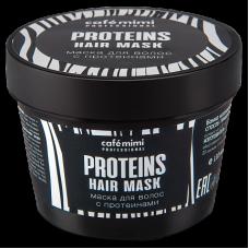 Маска для волос Протеины, 110 мл