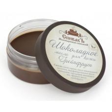 Шоколадное масло для кожи Грейпфрут, 100 гр