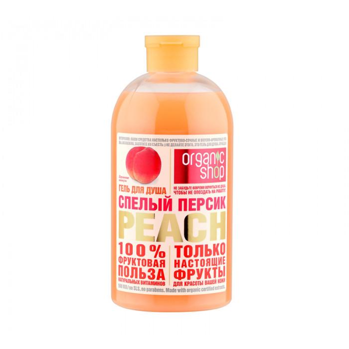 """""""Organic shop"""" гель для душа cпелый персик, 500 мл"""