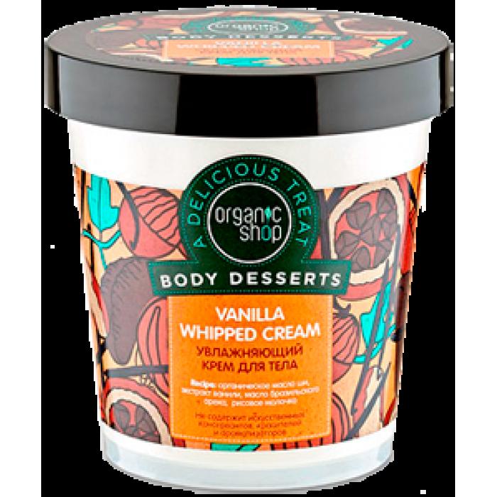 Крем для тела Ваниль увлажняющий Organic Shop, 450 мл