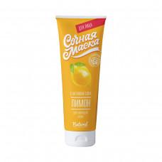 Натуральная сочная маска лимон для молодой кожи, 150 гр