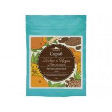 Скраб для тела сухой Какао и цедра апельсина, 150 гр