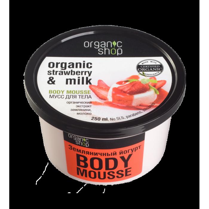 """""""Organic shop"""" мусс для тела Земляничный йогурт 250мл"""